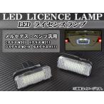 AP LEDライセンスランプ ホワイト 18連 キャンセラー付き AP-LC-BENZ-04 入数:1セット(2個) メルセデス・ベンツ Eクラス W211 2002年〜2009年