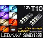 AP LEDバルブ CANBUS T10 SMD 12連 ワーニングキャンセラー付き 選べる7カラー AP-CBUST10 入数:2個