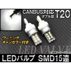 AP LEDバルブ CANBUS 15連 T20 ダブル球 ハイパワータイプ ワーニングキャンセラー付き AP-T20-15LED 入数:2個