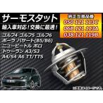 AP サーモスタット 87℃ 純正互換 AP-THERMO-VW アウディ TT/TTS 8N系 1999年〜2006年