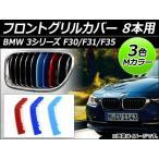 AP フロントグリルカバー 3色 Mカラー 8本用 AP-BMW-FGC-3S8G 入数:1セット(3個) BMW 3シリーズ F30/F31/F35 スポーツ/Mスポーツ 2012年〜