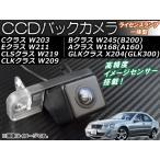 AP CCDバックカメラ ライセンスランプ一体型 AP-BC-BZ01 メルセデス・ベンツ GLKクラス X204 GLK300 2008年10月〜 - 11,800 円