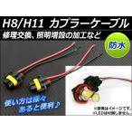 AP H8/H11 カプラーケーブル メス 交換/加工/増設など 防水 AP-CPCBL-H8H11 入数:1セット(2個)