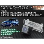 AP CCDバックカメラ ライセンスランプ一体型 AP-BC-BZ03 メルセデス・ベンツ Bクラス W245/W246 2006年01月〜