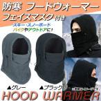 AP 防寒 フードウォーマー フェイスマスク付き スノボ/バイク/アウトドアなど 選べる2カラー AP-HOODMASK