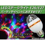 AP LEDステージライト E26/E27 回転イルミネーション AP-E26-SPIN