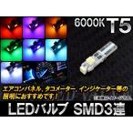 AP LEDバルブ T5 SMD 3連 0.5W 6000K 選べる7カラー AP-LEDT5-0.5