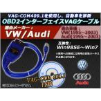 AP OBD2 インターフェイスVAGケーブル windows98SE〜7対応409.1 AP-OBDVAG-409-1