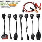 AP OBD2 変換ハーネスセット 変換ハーネス、電源アダプターセット AP-OBDH-SET 入数:1セット(7種類+電源)