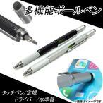AP 多機能ボールペン 0.7mm タッチペン/定規/ドライバー/水平器など 選べる2カラー AP-BALLPEN-MULT