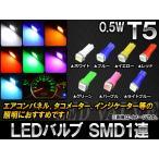 AP LEDバルブ T5 SMD 1連 選べる7カラー AP-LED-T5-1SMD