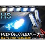 AP HIDバルブ/HIDバーナー 純正交換用 H3 35W 選べる5ケルビン AP-HIDH3 入数:1セット(2個)