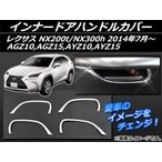 AP インナードアハンドルカバー ABS樹脂 APSINA-NX200-11 入数:1セット(4個) レクサス NX200t/NX300h AGZ10,AGZ15,AYZ10,AYZ15 2014年07月〜