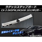 AP ラゲッジステップガード シルバー ステンレス AP-EX548 入数:1セット(2個) マツダ CX-3 DK5FW,DK5AW 2015年02月〜
