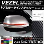 AP ドアミラーラインシール カーボン フラッグ ホンダ ヴェゼル RU1〜4 2013年12月〜 選べる3カラー AP-VEZEL-007-B 入数:1セット(2枚)