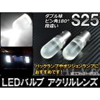 AP LEDバルブ ホワイト アクリルレンズ S25 ダブル球/ピン角180°/段違い 12〜24V 20W APSINA-HPS25-20WY4W 入数:2個