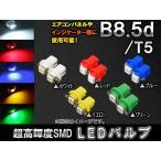 AP LEDバルブ B8.5d/T5 5050 12V 選べる5カラー AP-LED-T5-EVU 入数:2個