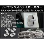 AP ドアロックストライカーカバー ステンレス AP-DLSC-BENZ-SI 入数:1セット(4個) メルセデス・ベンツ Bクラス W245 2006年〜2011年