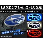 AP LEDエンブレム スバル汎用 選べる3カラー AP-LEDEMB-SB