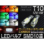 AP LEDバルブ CANBUS対応 T10 SMD 10連 12V 4W 選べる6カラー AP-T10S10P 入数:2個