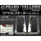 AP リアリフレクターガーニッシュ ABS メッキ仕上げ AP-HW05T8109 入数:1セット(左右) トヨタ アルファード/ヴェルファイア 30系 S/SA/SR、Z/ZA/ZR