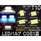 AP LEDバルブ T10 COB 1面 3W 12V 選べる3カラー 選べる4サイズ AP-T10MCOB1