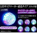 AP LEDサイドマーカー 変色タイプ トラック用 RGB自動変色 24V 1.44W AP-LEDTRCK-RGB
