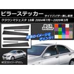 AP ピラーステッカー カーボン調 トヨタ クラウンマジェスタ 18系 サイドバイザー無し用 2004年07月〜2009年03月 選べる20カラー AP-CF207 入数:1セット(6枚)
