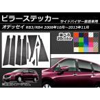 AP ピラーステッカー カーボン調 ホンダ オデッセイ RB3/RB4 サイドバイザー有り用 2008年10月〜2013年11月 選べる20カラー AP-CF217 入数:1セット(10枚)