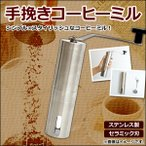 AP 手挽き コーヒーミル ステンレス製 セラミック刃 シルバー AP-TH004