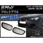 AP フロントグリル ブラック ABS製 AP-FG001 入数:1セット(2個) BMW 3シリーズ M3 E90/E92/E93 2007年〜2013年