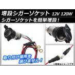 AP 増設シガーソケット 12V 120W AP-TH010