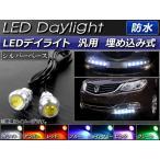 AP LEDデイライト シルバーベース 汎用 埋め込み式 防水 選べる7カラー AP-LL007 入数:1セット(2個)