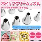 AP ホイップクリームノズル ステンレス製 ケーキやお菓子作りに! AP-TH027 入数:1セット(24個)