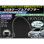 AP USBケーブルアダプター 約30cm 12V USB2.0 ホンダ車汎用 AP-EC015