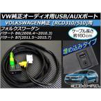AP VW純正オーディオ用USB/AUXポート 約160cm 12V USB+3.5mmAUXポート VW純正オーディオ用 AP-EC020
