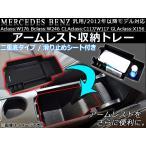 AP アームレスト収納トレー マットブラック ABS メルセデスベンツ汎用 ゴムマット付き AP-AS007