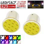 AP LEDバルブ S25 シングル球 COB面発光 12V 選べる6カラー AP-LB013 入数:2個