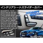 AP インテリアシートスライダーカバー シルバー ABS製 AP-IT025 入数:1セット(7個) メルセデス・ベンツ GLKクラス X204 2008年〜 - 9,800 円