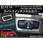 AP ライトスイッチパネルカバー ステンレス AP-IT026 BMW 3シリーズ F30/F31/F34 2012年01月〜