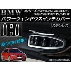 AP パワーウィンドウスイッチカバー ステンレス AP-IT028 入数:1セット(4個) BMW 3シリーズ F30/F31/F34 2012年01月〜