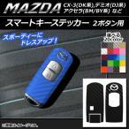 AP スマートキーステッカー カーボン調 2ボタン用 マツダ アクセラ(BM/BY系),デミオ(DJ系),CX-3(DK系)など 選べる20カラー AP-CF019