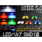 AP LEDバルブ B8.5d/T5 SMD 1連 0.2W 24V 選べる5カラー AP-LB015 入数:2個