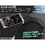 AP Android用エンドスコープ CMOSカメラ カメラヘッド径7mm LED×6搭載 狭所/暗部/深所の確認に最適! AP-TH055