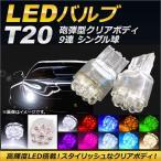 AP LEDバルブ ホワイト T20 シングル球 砲弾型クリアボディ 9連 AP-LED-5025 入数:2個