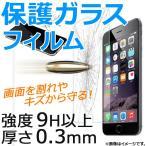 AP iPhone保護ガラスフィルム 前面 強度9H以上 厚さ0.3mm iPhone4,5,6,7など AP-TH054