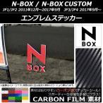 AP エンブレムステッカー カーボン調 ホンダ N-BOX/カスタム JF1/JF2 2011年12月〜 選べる20カラー AP-CF105