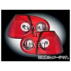 マックスエンタープライズ ZONE LEDテールレンズ クリアー/レッド タイプ-7 品番:210735 フォルクスワーゲン ゴルフ5