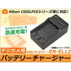 AP デジカメ用 バッテリーチャージャー ニコン Nikon EN-EL12 COOLPIXシリーズ等に AP-TH084