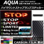 AP ハイマウントストップランプステッカー カーボン調 トヨタ アクア NHP10 前期/後期 2011年12月〜 選べる20カラー AP-CF129